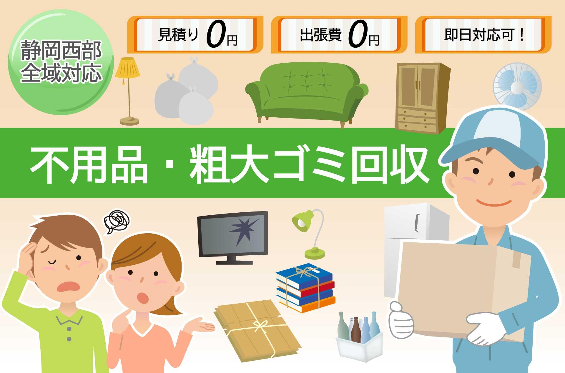 静岡西部全域対応!不用品回収・粗大ゴミ回収