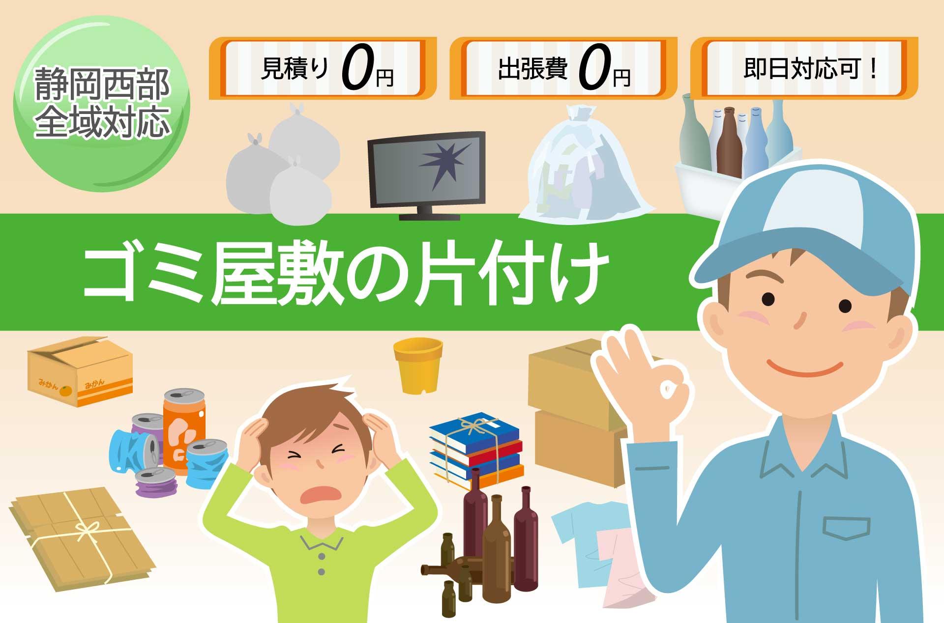 静岡西部全域対応!ゴミ屋敷の片付け