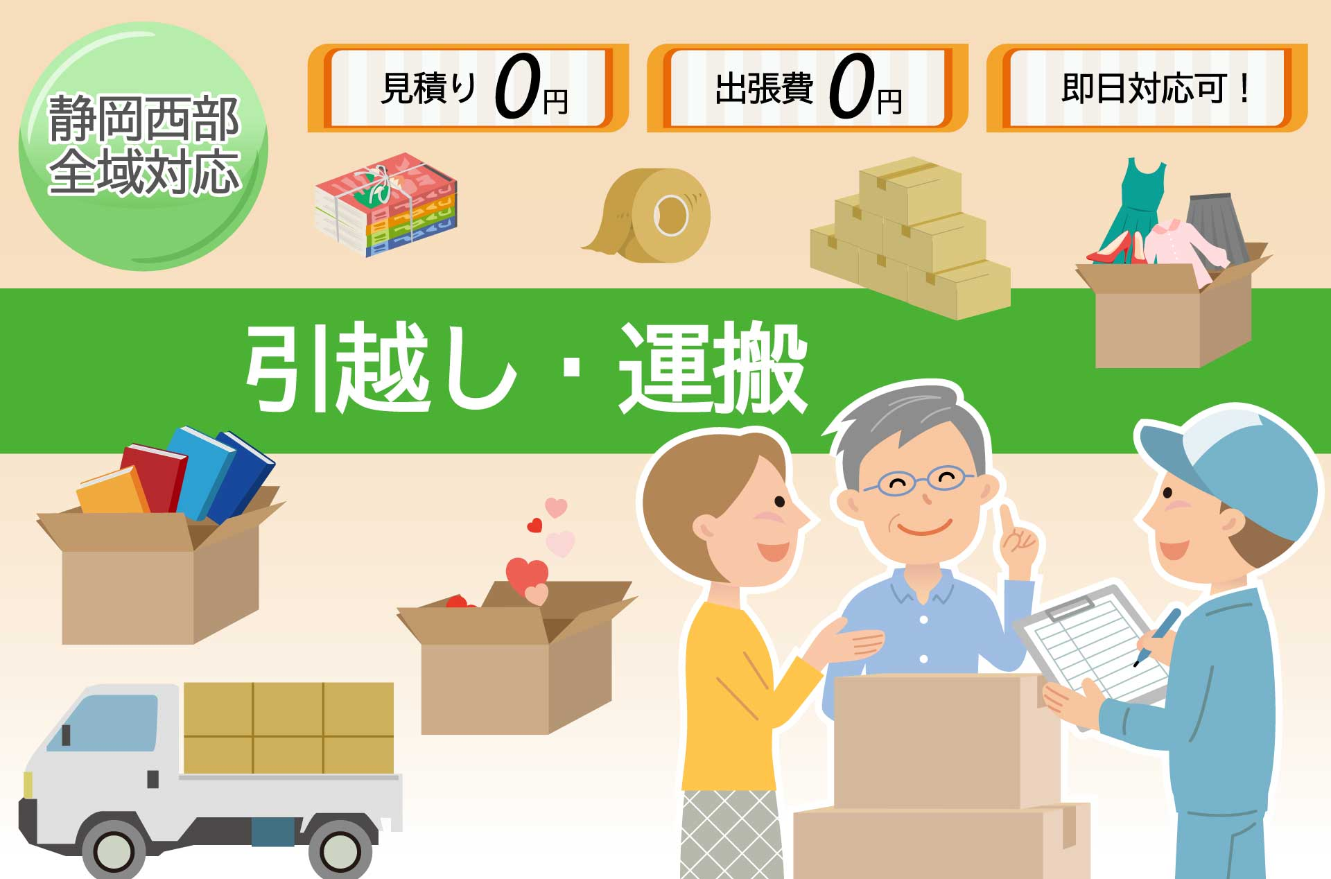 静岡西部全域対応!引越し・引越しゴミ・引越し不用品回収