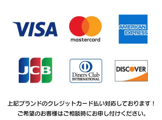 カード払い対応しています