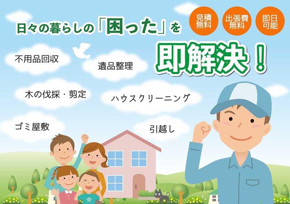 浜松市や磐田市、掛川市にお住まいでお困りごとがある方はぜひ風丸へ!