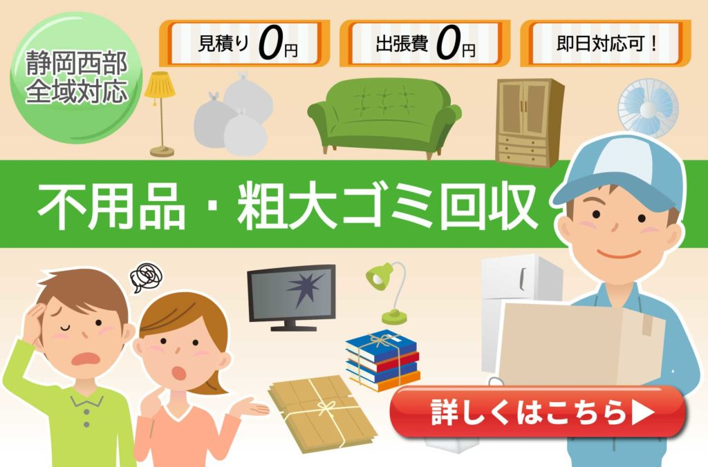 浜松市や磐田市、掛川市の不用品回収や粗大ゴミ回収なら風丸へ